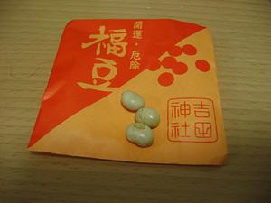 yosidajinjyafukumame