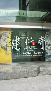 岡山で京都!