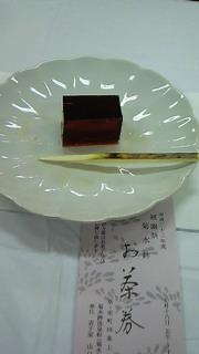 菊水鉾、お茶席
