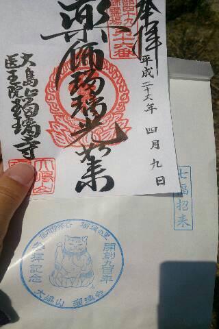 長野県飯田(南信州)の桜巡り!